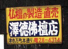 「澤得仏壇店」2011.10.02三重県津市