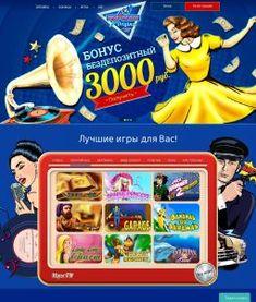 Казино Вулкан Оригинал дарит всем бесплатный бонус - 3000 рублей за регистрацию! У нас выигрывают!