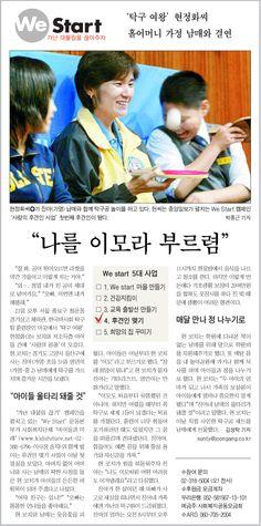 """2004년 9월 22일 """"나를 이모라 부르렴"""" _ '탁구 여왕' 현정화씨 홀어머니 가정 남매와 결연"""