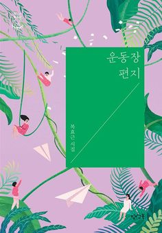 Poem Collection for Youth on Behance Busy pattern background but secondary colour used of image to create a plane rectangle ti draw attention and space for communication Japanese Graphic Design, Graphic Design Layouts, Graphic Design Posters, Graphic Design Illustration, Graphic Design Inspiration, Book Cover Design, Book Design, Design Art, Print Design