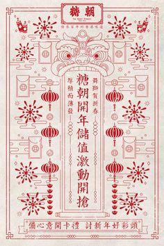 糖朝餐厅新春海报 on Behance Vintage Graphic Design, Graphic Design Posters, Retro Design, Layout Design, Logo Design, Logo Vintage, Chinese New Year Design, Chinese Posters, New Year Designs