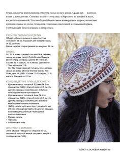 Crochet Hats, Tips, Fashion, Knitting Hats, Moda, Fashion Styles, Fashion Illustrations, Counseling