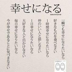 Make Me Happy, Happy Life, Japanese Quotes, Something To Remember, Special Words, Meaningful Life, Favorite Words, Famous Quotes, Beautiful Words
