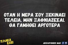 Οι πιο δημοφιλείς ετικέτες γι αυτήν την εικόνα συμπεριλαμβάνουν: greek quotes, atakes και plaka exei