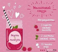 Illustration about Raspberry smoothie recipe. With illustration of ingredients and vitamin. Doodle style eps Illustration of doodles, ingredient, bottle - 45570139 Smoothie Recipes, Diet Recipes, Smoothies, Healthy Recipes, Healthier Together, Sports Food, Raspberry Smoothie, Healthy Drinks, Healthy Food