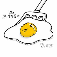 來, 煎一隻牛蛋吧! Come, lets fire an mu egg~ #egg #sunnyegg #friedegg #eggyolk #cow #illustration