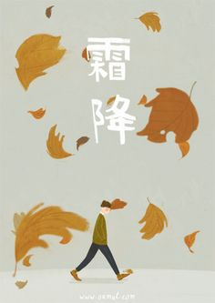 """Illustration de Oamul Lu sur l'automne chinois nommée """"Descente de gel"""""""