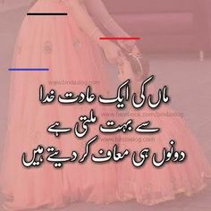 20 Mothers Day Quotes in Urdu, Mother Quotes in urdu with images Mothers Love Quotes, Mom And Dad Quotes, Happy Mother Day Quotes, Mother Quotes, Family Quotes, Maa Quotes, Urdu Quotes, Poetry Quotes, Life Quotes