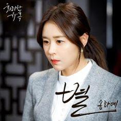 KPOP Music Lyrics: Song Haye – 별 Lyrics [Hangul + Romanization]