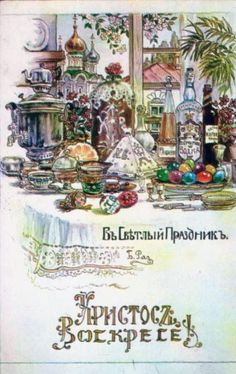 VK is the largest European social network with more than 100 million active users. Retro Illustration, Christmas Illustration, Orthodox Easter, Decoupage, Magical Home, Old Cards, Easter Art, Russian Art, Russian Culture