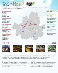 infographics [걷고 싶은 길③] 숨은 서울길 걷기 Map Layout, South Korea, Seoul, Infographic, Tours, Culture, Places, Travel, Life