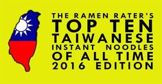 The Ramen Rater compiles an annual list of his favorite instant noodles from Taiwan - Taiwan produces many unique and delicious noodles