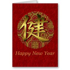 Elegant traditional Chinese Red and Gold Happy New Year Card