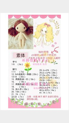Crochet Dolls Free Patterns, Crochet Doll Pattern, Amigurumi Patterns, Doll Patterns, Kawaii Crochet, Crochet Bunny, Free Crochet, Crochet Crafts, Crochet Toys