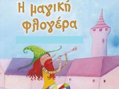 h magikh flogera Disney Characters, Fictional Characters, Education, Disney Princess, Music, Musica, Musik, Teaching, Muziek