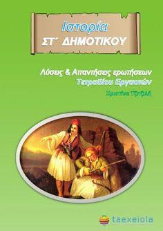 Greek History, Food, Homework, Teacher, School, Modern, Beautiful, Professor, Trendy Tree