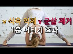 매일 1분씩 버티면 살 빠지는 자세 5가지 - YouTube Fitness Diet, Health Fitness, Yoga Dance, Nice Body, Holidays And Events, Excercise, Healthy Life, Burns, Medical