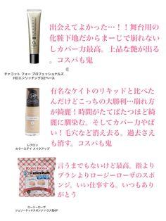 もずく on in 2020 Makeup Box, Makeup Tips, Hair Makeup, Japanese Makeup, Aesthetic Makeup, Revlon, Makeup Cosmetics, Health And Beauty, Beauty Hacks