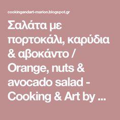 Σαλάτα με πορτοκάλι, καρύδια & αβοκάντο / Orange, nuts & avocado salad - Cooking & Art by Marion Avocado Salad, Orange, Avocado Salads