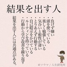 Japanese Quotes, Picture Movie, Study Tips, Beautiful Words, Life Hacks, Poems, Mindfulness, Wisdom, Messages
