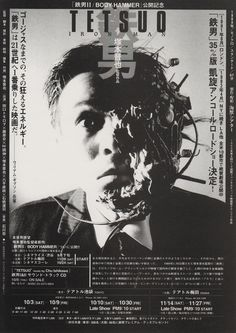 Shinya Tsukamoto's Tetsuo: The Iron Man A film that centres around a man slowly becoming a hybrid of flesh and metal. The film was successful enough to receive two sequels in 1992 and Japanese Film, Japanese Poster, The Best Films, Great Films, Akira, Key Frame, Arte Cyberpunk, Cinema Posters, Movie Posters
