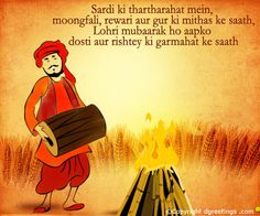 Dgreetings - Wish Happy Lohri to your relatives through this card.