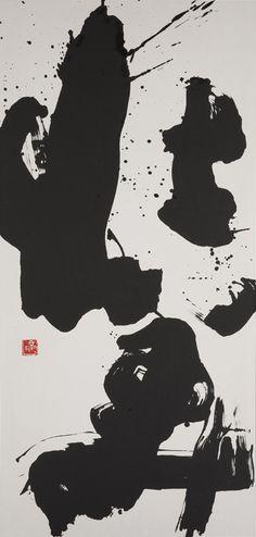 the Eternal Now   Koji Kakinuma  Artist  Japanese Calligrapher