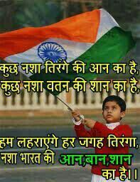 Kuch nasha tirage ki Happy Independence Day, Wish, Movie Posters, Movies, Style, Swag, Films, Film Poster, Cinema