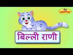 moral stories: Billi Rani Hindi Nursery Rhymes For Children  Kids...