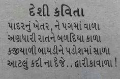 Deshi kavita