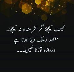 759 Best Urdu pin's images in 2019 | Urdu poetry, Urdu