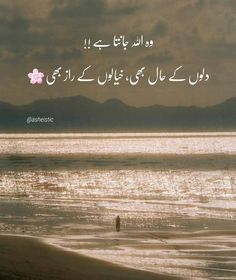 Love Poetry Images, Love Romantic Poetry, Best Urdu Poetry Images, Beautiful Quotes About Allah, Beautiful Islamic Quotes, Islamic Inspirational Quotes, Old Love Quotes, Quran Quotes Love, Allah Quotes