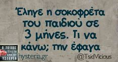 Free Therapy, Laugh Out Loud, Haha, Funny Quotes, Jokes, Greeks, Humor, Tv, Funny Stuff