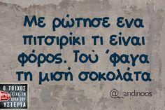 Stickers For The Masses - Αστεία και Ανέκδοτα Greek Quotes, Jokes Quotes, Philosophy, Greece, It Hurts, Nostalgia, Wisdom, Lol, Memories