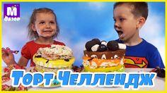 Челлендж Торт от Макса и Кати кому попадётся солёный тортик Cake Chal...