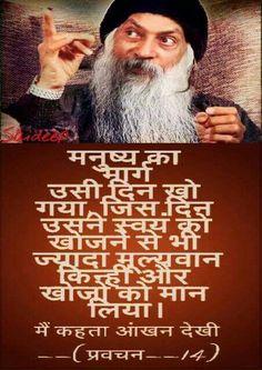 Osho Osho Quotes Love, Osho Hindi Quotes, Good Thoughts Quotes, Shiva, Self Help, Jay, Buddha, Feelings, Sayings