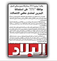 صحيفة البلاد
