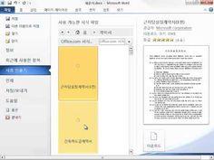 ITQ 워드 기초 화면구성,새문서, 저장, 다른이름으로저장,페이지설정(여백,용지크기,방향)