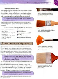 Иллюстрация 7 из 29 для Самоучитель по рисованию гуашью: экспресс-курс: учимся…