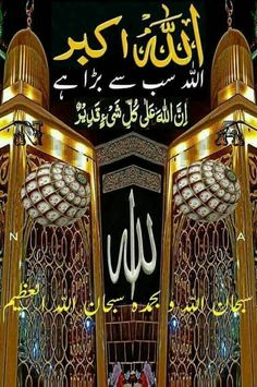 Mecca Wallpaper, Islamic Wallpaper, Music Wallpaper, Disney Wallpaper, Allah Calligraphy, Islamic Art Calligraphy, Juma Mubarak Pictures, Waterfall Twist, Waterfall Braids