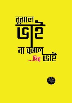 দির ভাই on Behance Poem Quotes, Fact Quotes, Funny Quotes, Bengali Memes, Bangla Love Quotes, Love Sms, Best Poems, Beautiful Islamic Quotes, Funny Posters