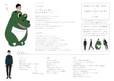 キャラクターデザイン<株式会社桶屋>