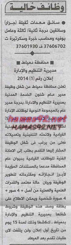 وظائف خالية مصرية وعربية: وظائف خالية من جريدة الاهرام السبت 07-06-2014
