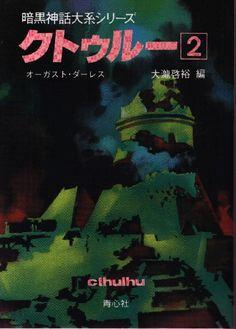 Cthulhu cover by Akihiro Yamada
