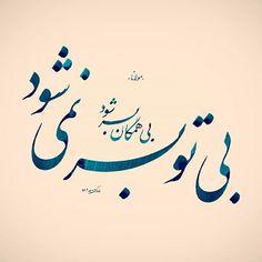 Persian Calligraphy, Islamic Art Calligraphy, Persian Tattoo, Father Poems, Persian Poetry, Persian Quotes, Iranian Art, Turkish Art, Text Pictures