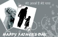 fathers day hindi sms