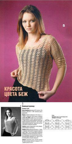 """ЖУРНАЛ """"ВЯЖЕМ КРЮЧКОМ"""". № 2, 2012 ГОД (ВЯЗАНИЕ ОДЕЖДЫ)"""