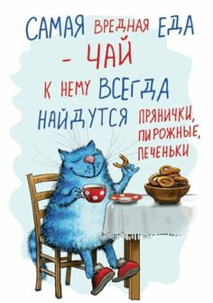 Blue Cats, Smurfs, Lol, Humor, Funny, Books, Fictional Characters, Glass, Humorous Sayings