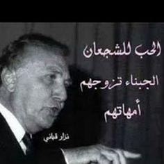 Nizar Qabani