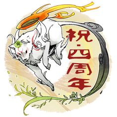 Okami- Amaterasu
